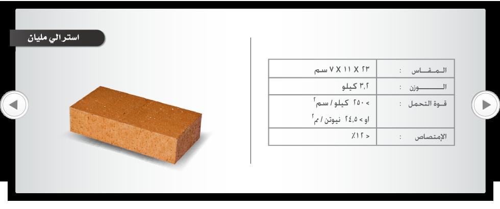 شركة الطوب الأحمر السعودي